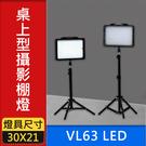 【LED 攝影棚燈】VL63LED 高功率 兩只裝 33W 63顆晶片式燈芯 附100CM燈架 柔光片收納袋 屮Y5