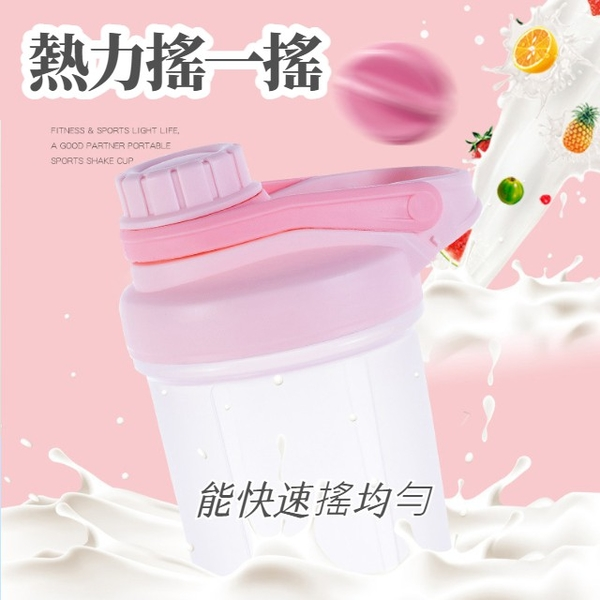 台灣現貨秒發 搖搖杯500ML蛋白粉 健身水壺 奶昔搖搖杯 攪拌杯 雪克杯 帶攪拌球韓版運動水壺