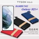【愛瘋潮】三星 Samsung Galaxy S21+ 簡約牛皮書本式皮套 POLO 真皮系列 手機殼 可插卡 可站立 掀蓋殼