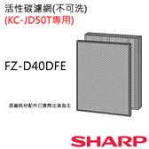 【夏普SHARP】活性碳濾網FZ-D40DFE