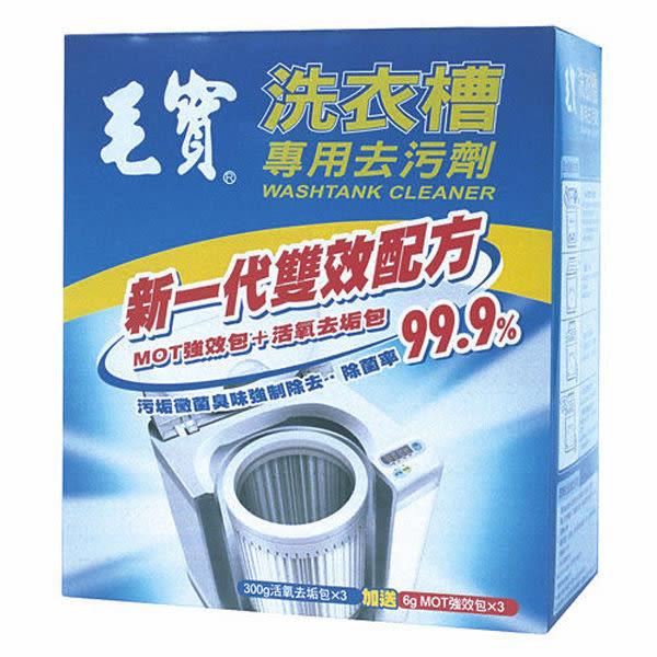 毛寶 洗衣槽去污劑 300g(3入)盒