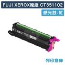 原廠感光鼓 Fuji Xerox 紅色感光滾筒 CT351102 /適用 DocuPrint CP315dw / CM315z