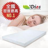 【迪奧斯】天然乳膠床墊 - 單人床加大 3.5x6.2 尺-高 10 公分(加贈銀纖抗菌床包)