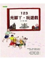 二手書博民逛書店 《123.光腳丫.玩遊戲》 R2Y ISBN:9867235371│老頭