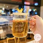 女王系列帶把玻璃杯皇冠耐熱女家用透明喝水水杯【大碼百分百】