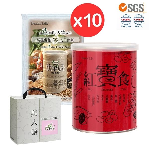 【女神窈窕組】紅寶食240g+飲氧品隨身包x10包