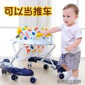 嬰兒幼兒童寶寶學步車防側翻手推 易樂購生活館