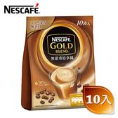 【NESCAFE雀巢】金牌咖啡無甜重焙拿鐵10入*18g