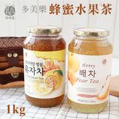 韓國 DAMIZLE 多美樂 蜂蜜水果茶 1kg 超商取貨最多3瓶 蜂蜜水梨茶 蜂蜜柚子茶 果醬 茶飲 沖泡飲品