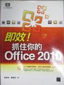 【書寶二手書T6/電腦_XCW】即效!抓住你的Office 2010_曾新民, 蘇煥志作