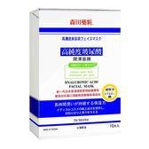 森田藥粧高純度玻尿酸潤澤面膜10入【康是美】