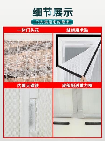 魔術貼門簾防蚊磁性軟紗門夏季臥室家用加密沙窗沙門隔斷紗窗紗網