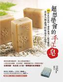 (二手書)超想學會的手工皂:40款生活食材+香草應用+配方變化,全家人都適用的暖..
