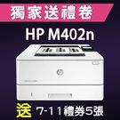 【獨家加碼送500元7-11禮券】HP LaserJet Pro M402n 黑白雷射印表機 /適用 CF226A/CF226X/26A/26X