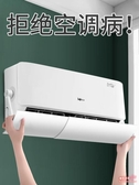 空調擋風板 防直吹冷氣風口導風板月子擋風板壁掛式通用遮風罩CK型