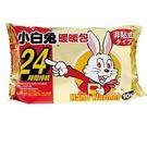 小白兔暖暖包24hr (日本小林製藥)10小包入