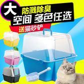 全封閉式大號雙層貓砂盆貓咪用品貓廁所除臭貓沙盤清潔貓便盆