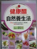 【書寶二手書T8/養生_XEC】健康醋自然養生法_簡芝妍