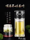 茶水過濾杯 茶水分離泡茶杯夏天雙層玻璃杯創意茶杯過濾男士水杯子便攜 道禾