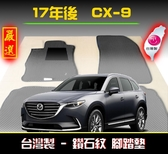 【鑽石紋】17年後 7人座 Mazda CX-9 腳踏墊 / 台灣製造 cx9海馬腳踏墊 cx9腳踏墊 cx9踏墊 cx-9腳踏墊