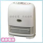 缺貨中!!SANLUX台灣三洋【R-CF325TA】陶瓷電暖器【德泰電器】