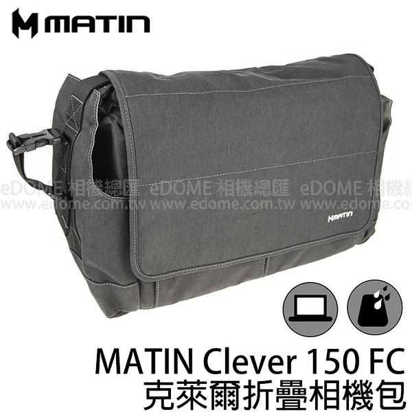 MATIN Clever 150 FC 克萊爾 側背相機包 碳灰色 (24期0利率 免運 立福公司貨) 摺疊包 可放筆電 M-10067