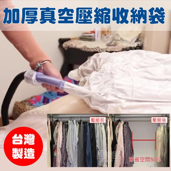 【富樂屋】MIT自動密合真空收納袋(兩用長吊掛*3+網罩*1)