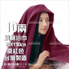 10兩純棉浴巾-厚款(棗紅色)70cmX130cm-無印字(台灣製)飯店SPA嬰兒[73948]