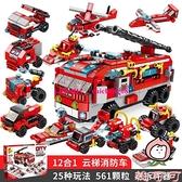 兼容樂高消防員積木拼裝玩具益智男小顆粒拼圖兒童【桃可可服飾】