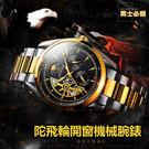 【美國熊】月象顯示 雙面鏤空 小秒針24時制 不鏽鋼錶帶 陀飛輪機械錶 附盒 [LSB-795A]
