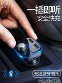 第一衛車載mp3接收器藍芽播放多功能萬能型點煙插頭充電帶車充usb  居樂坊生活館