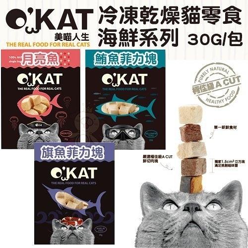 『寵喵樂旗艦店』O'KAT美喵人生《冷凍乾燥-海鮮系列》30G/包 多種口味任選 貓零食