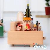 音樂盒旋轉木馬小火車木質八音盒創意生日聖誕節禮品【奇趣小屋】