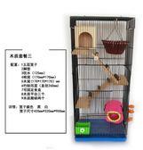 小倉鼠籠子超大別墅鬆鼠金絲熊用品相親籠別墅鼠籠特大號47基礎籠【限量85折】