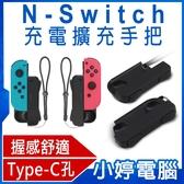 【3期零利率】全新 N-Switch充電擴充手把 Type-C孔輸入 人體工學 握感舒適 附防滑繩
