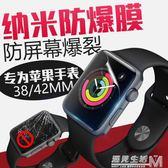 Apple Watch Series3蘋果手錶2水凝保護膜iwatch貼膜38mm42鋼化膜 遇見生活