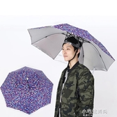 頭戴雨傘帽垂釣太陽傘大號折疊防曬漁具帽傘戶外采茶環衛成人傘帽 YXS交換禮物