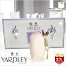 YARDLEY皇家薰衣草香皂100g*3入[54469]