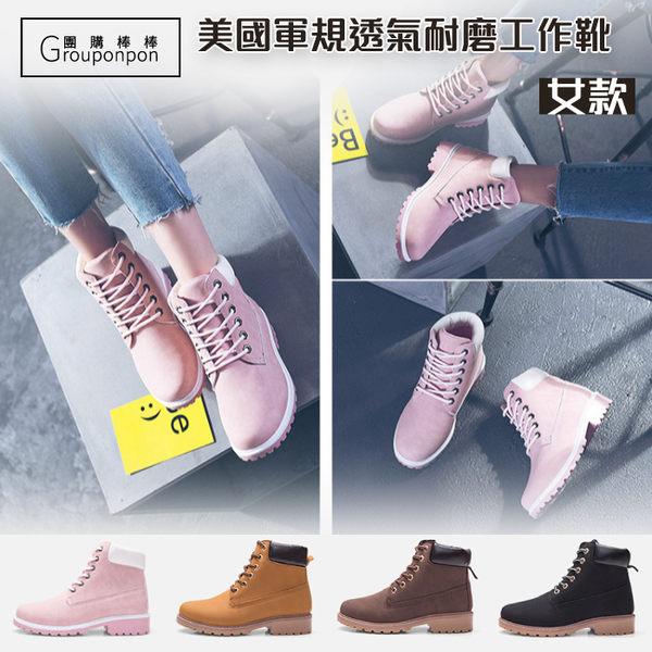《團購棒棒》【軍規透氣耐磨工作靴-女款】4色 (37-40) 女短靴 馬汀 經典黃靴 英倫切爾靴 情侶鞋