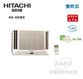 【佳麗寶】-留言享加碼折扣(含標準安裝)日立窗型單冷空調(定頻雙吹)RA-60WK(適用坪數:10~11)