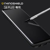 SAMSUNG GALAXY S8 PLUS RhinoShield犀牛盾9H 3D非滿版玻璃保護貼【SPSA02】