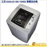 含運含基本安裝 台灣三洋 SANLUX SW-15NS5 單槽洗衣機 15KG 保固三年 小家庭 單人 公司貨