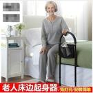 護欄床圍欄老人床邊扶手起床助力器孕婦安全起身器護欄支架老年護理輔助用品YJT 【快速出貨】