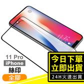 [24hr台灣現貨] iPhone 11 Pro 高清全膠 9H鋼化玻璃膜 手機 螢幕 保護貼 自動吸附