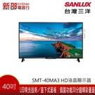 *新家電錧*【SANLUX 台灣三洋SMT-40MA3 】HD液晶顯示器〔無視訊盒〕