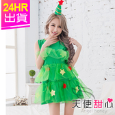 角色扮演 綠 聖誕樹連身裙 角色服 萬聖節 聖誕節 尾牙派對表演服 天使甜心Angel Honey