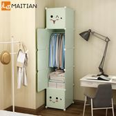 簡易衣櫃塑料宿舍單人學生女兒童小號寢室租房收納組裝布藝掛衣櫥LX 全網最低價