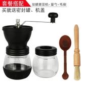 磨豆機 咖啡玻璃手動磨粉機家用手搖便攜式可水洗咖啡豆研磨機谷物【快速出貨】