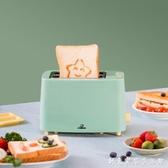 烤面包機早餐全自動多士爐家用加熱懶人小型迷你土吐司壓烤片 中秋節全館免運