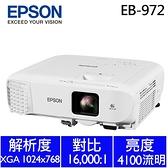 【商用】EPSON EB-972 商務應用投影機【加碼送100吋布幕和美體按摩機】